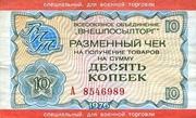 10 Kopeks - Military Trade Check – obverse