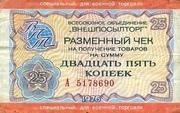 25 Kopeks - Military Trade Check – obverse