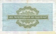 25 Kopeks - Military Trade Check – reverse