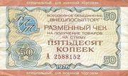 1 Ruble - Military Trade Check – obverse