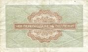 1 Ruble - Military Trade Check – reverse