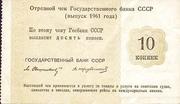 10 Kopeks (Foreign Exchange Certificate) – obverse