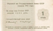 1 Ruble (Foreign Exchange Certificate) – obverse