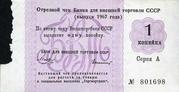 1 Kopek (Foreign Exchange Certificate) – obverse