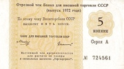 5 Kopeks (Foreign Exchange Certificate) – obverse