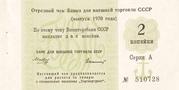 2 Kopeks (Foreign Exchange Certificate) – obverse