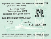 50 Kopeks (Foreign Exchange Certificate) – obverse