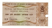 2 Rubles (Foreign Exchange Certificate) – obverse