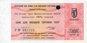 5 Rubles (Foreign Exchange Certificate) – obverse