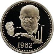 1 Poltinnik (Nikita Khrushchev) -  obverse