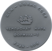 Medal - Formula 1 Powerboat World Championship (Leningrad) -  obverse