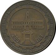 Medal - Izhorskiye Zavody 250th Anniversary -  obverse