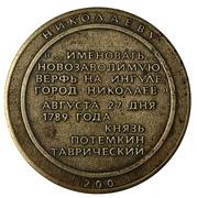 Medal - 200 years of Nikolaev (Ukraine) -  reverse