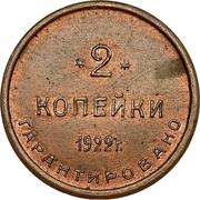 2 Kopeks - 2nd State Harness Covering and suitcase factory (Petrograd) – reverse