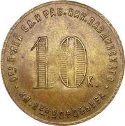 10 Kopeks - The society of consumers, employees and workers Nikolo-Pavdinskiy cooperative named N. Vorobyov (Yekaterinburg) – reverse