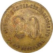 20 Kopeks - The society of consumers, employees and workers Nikolo-Pavdinskiy cooperative named N. Vorobyov (Yekaterinburg) – reverse