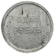 1 Ruble - 2nd State Harness Covering and suitcase factory (Petrograd) – reverse