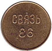 Telephone Token - MGTS (Moscow) – reverse