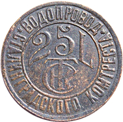 25 Liters of water - The water pipe of the Stalingrad municipal trust  – obverse