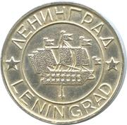 Token - Leningrad (City of Sea Glory)
