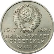 20 Kopecks (October Revolution) – obverse