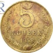 5 Kopecks (Trial Strike) – reverse