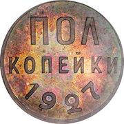 ½ Kopeck – reverse