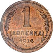 1 Kopeck (7 ribbons) – reverse