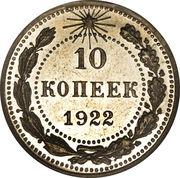 10 Kopecks (R.S.F.S.R.) – reverse