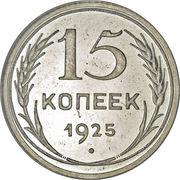15 Kopecks (7 ribbons) -  reverse