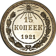 15 Kopecks (R.S.F.S.R.) -  reverse