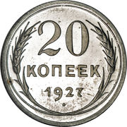 20 Kopecks (7 ribbons) -  reverse