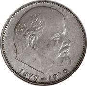 1 Ruble (Vladimir Lenin) -  reverse