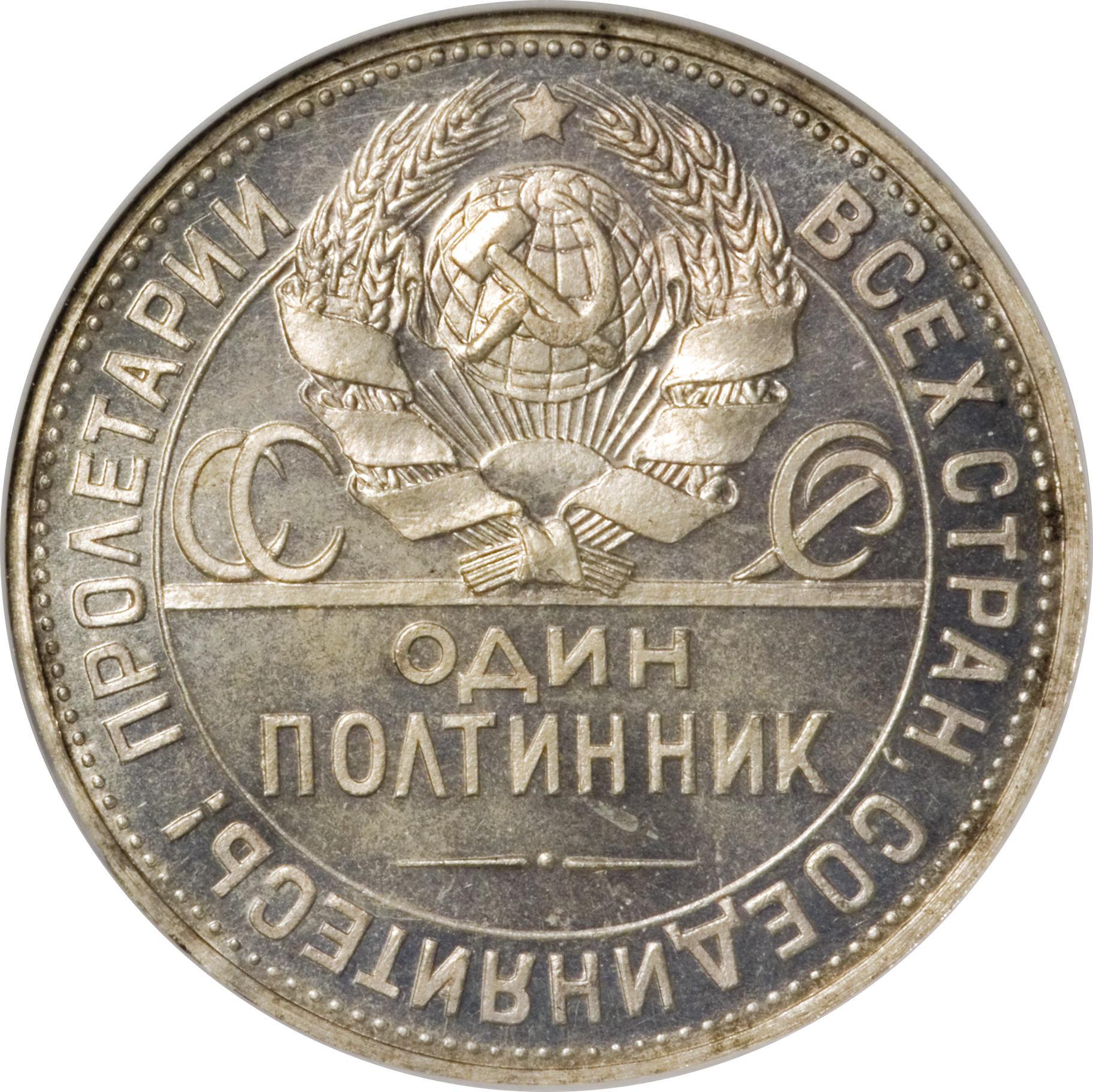 1 Poltinnik Soviet Union Ussr Numista