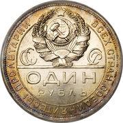 1 Ruble -  obverse