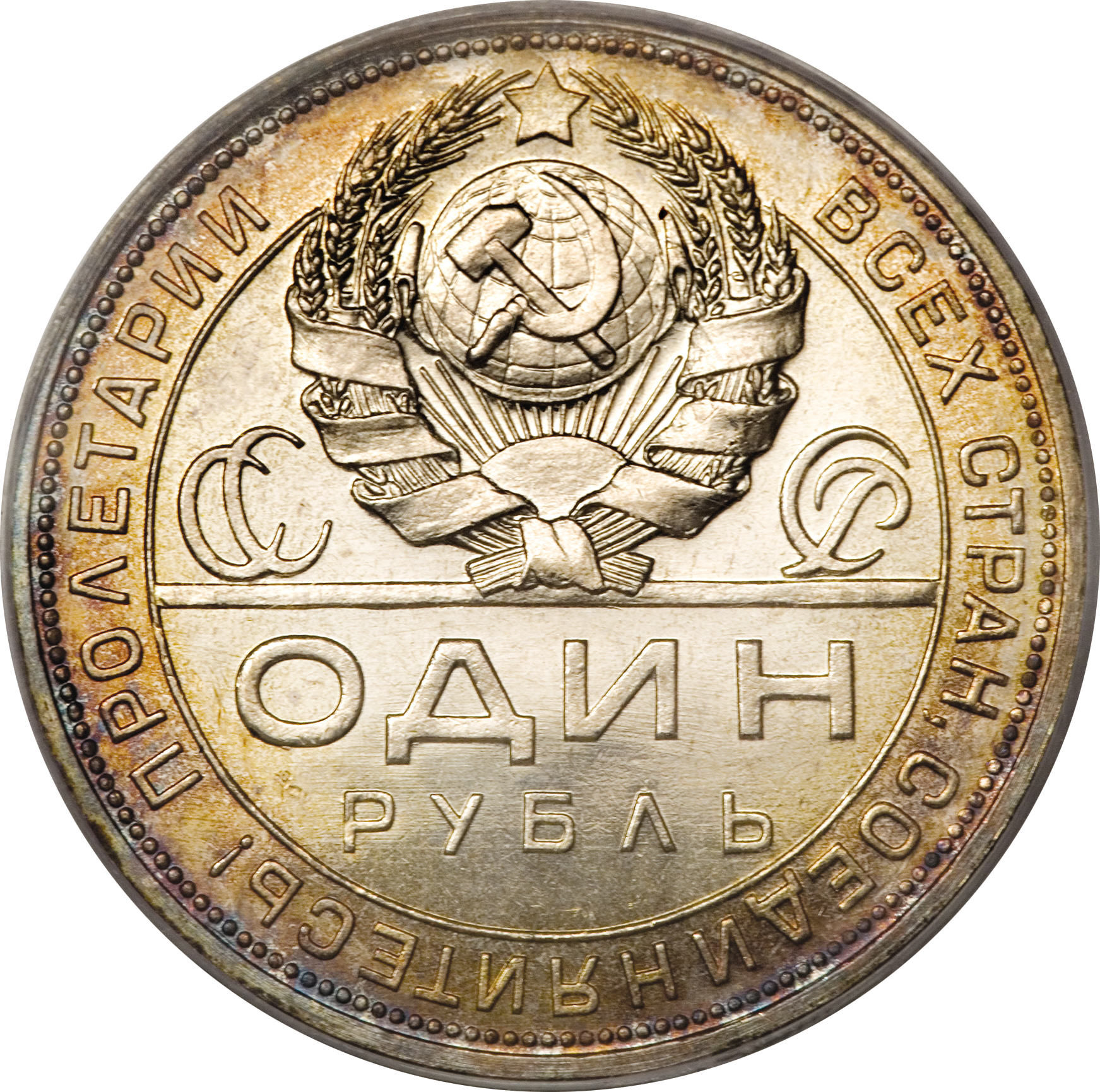 1 ruble soviet union ussr numista
