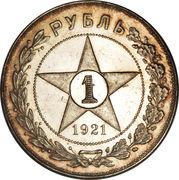1 Ruble (R.S.F.S.R.) – reverse