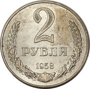 2 Rubles – reverse