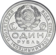 1 Ruble (Pattern) – obverse