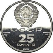 25 Rubles (Russian Ballet) – obverse