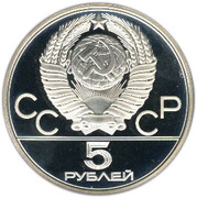 5 Rubles (Swimming) – obverse