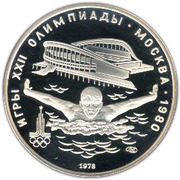 5 Rubles (Swimming) – reverse