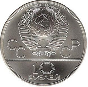 10 Rubles (Equestrian Sports) – obverse