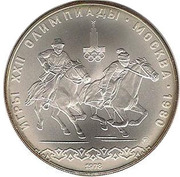 10 Rubles (Equestrian Sports) – reverse