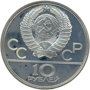 10 Rubles (Boxing) – obverse