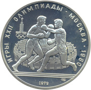 10 Rubles (Boxing) – reverse