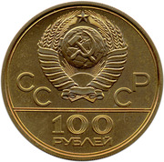 100 Rubles (Friendship Sport Hall) – obverse