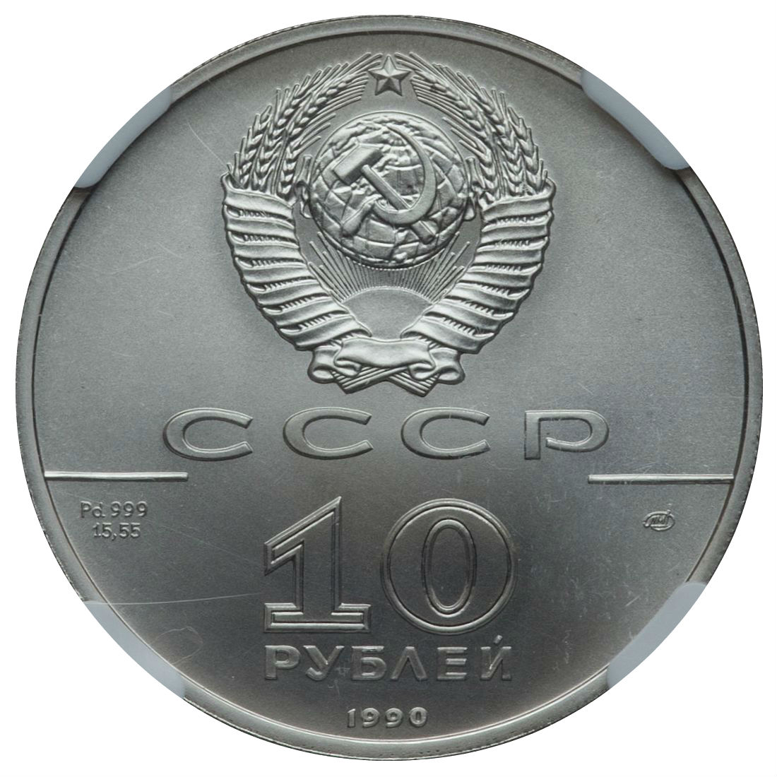 To create jewelry Ten ruble coin 10 ruble 1993