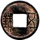 5 Zhu (Western Han, without obverse internal rim) – obverse