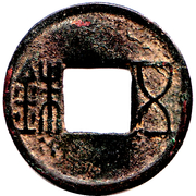 5 Zhu (Western Han, without obverse internal rim) – obverse